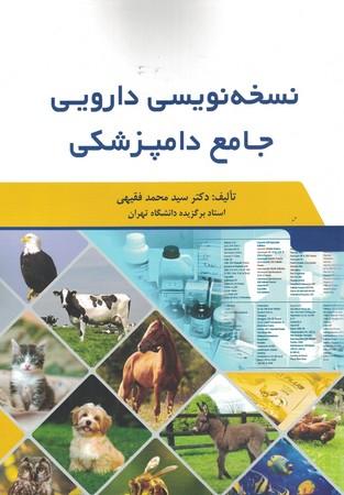 نسخه-نويسي-دارويي-جامع-دامپزشكي-