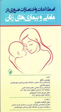 اصطلاحات و اختصارات ضروري در مامايي و بيماري هاي زنان