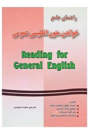 راهنماي-جامع-خواندن-متون-انگليسي-عمومي-