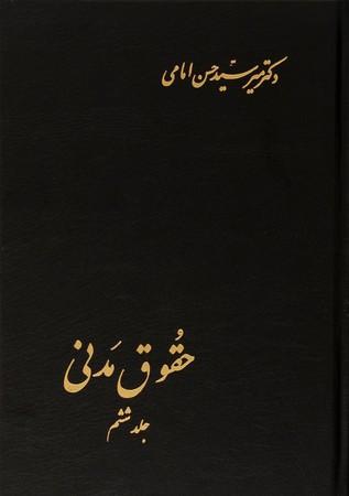 حقوق-مدني-(جلد-ششم)