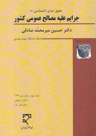 حقوق-كيفري-اختصاصي-(2)-جرايم-عليه-مصالح-عمومي-كشور