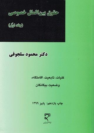 حقوق-بين-الملل-خصوصي-(جلد-1)