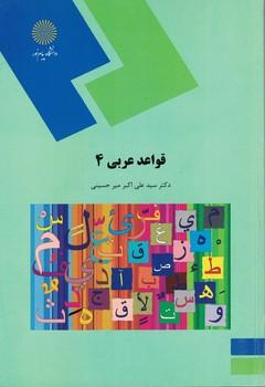 قواعد-عربي-4