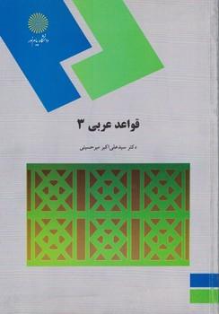 قواعد-عربي-3