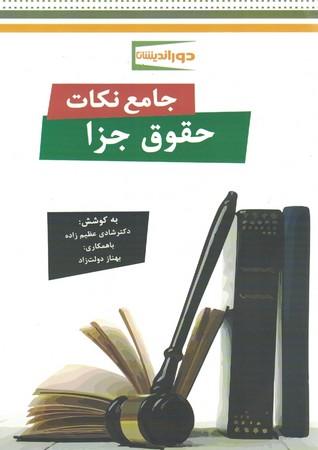 جامع-نكات-حقوق-جزا