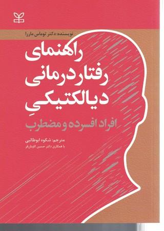 راهنماي-رفتار-درماني-ديالكتيكي-افراد-افسرده-و-مضطرب
