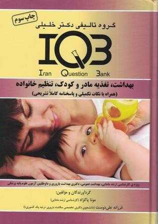 IQB بهداشت، تغذيه مادر و كودك، تنظيم خانواده