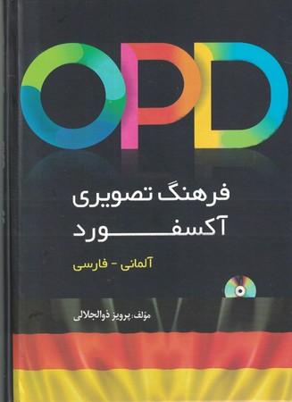 opd-فرهنگ-تصويري-آكسفورد-(-آلماني---فارسي-)