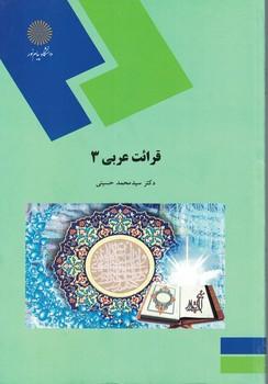 قرائت-عربي-3