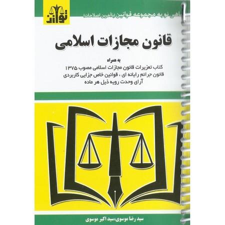قانون-مجازات-اسلامي-(سيمي)