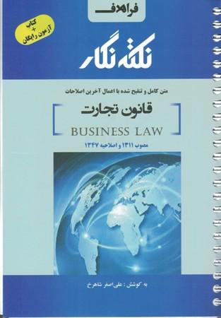 نكته-نگار-قانون-تجارت-