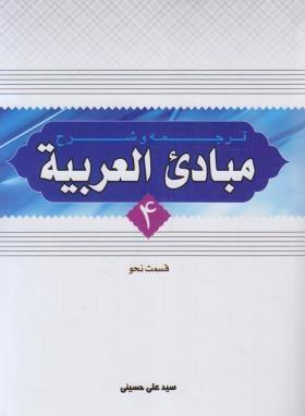 ترجمه-و-شرح-مبادي-العربيه-4-(قسمت-نحو)