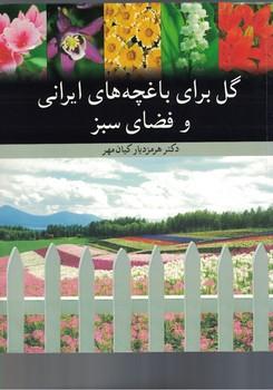 گل-براي-باغچه-هاي-ايراني-و-فضاي-سبز