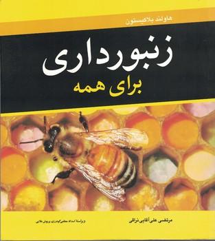 زنبورداري-براي-همه