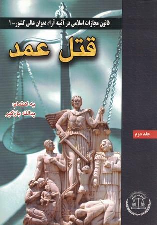 قتل-عمد-(جلد2)-قانون-مجازات-اسلامي-در-آئينه-آراء-ديوان-عالي-كشور--1