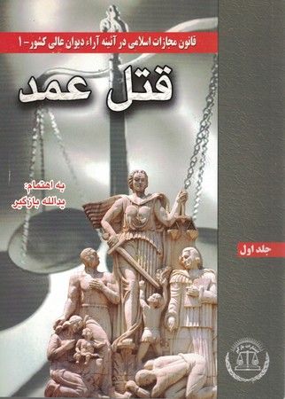 قتل-عمد-(جلد1)-قانون-مجازات-اسلامي-در-آئينه-آراء-ديوان-عالي-كشور--1