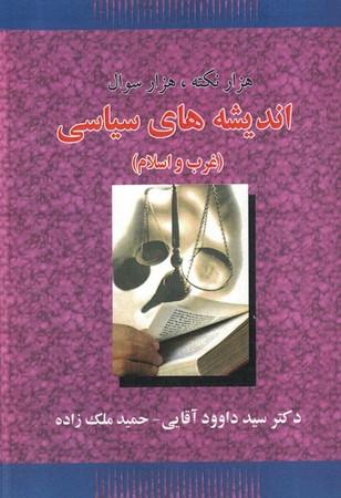 هزار نكته، هزار سوال انديشه هاي سياسي ( غرب و اسلام )
