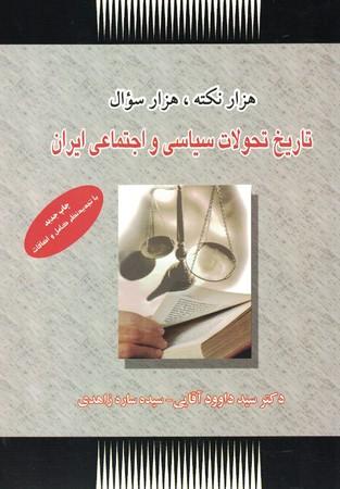 هزار نكته ، هزار سوال تاريخ تحولات سياسي و اجتماعي ايران