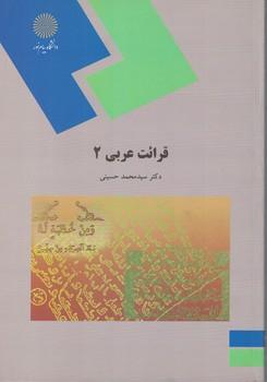 قرائت-عربي-2