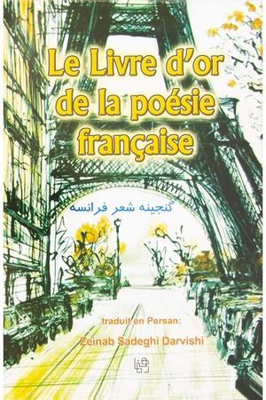 گنجینه-شعر-فرانسه-le-livre-dُor-de-la-poesie-francaise
