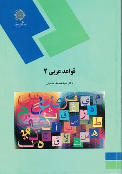 قواعد-عربي-2
