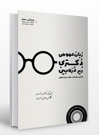 زبان-عمومي-دكتري-زير-ذره-بين-(همراه-با-كنكور-دكتري-1400-)