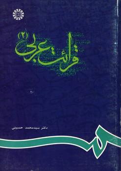 قرائت-عربي-(2)-(كد-627)