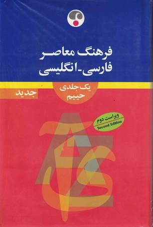 فرهنگ-معاصر-فارسي-_انگليسي-1-جلدي-وزيري