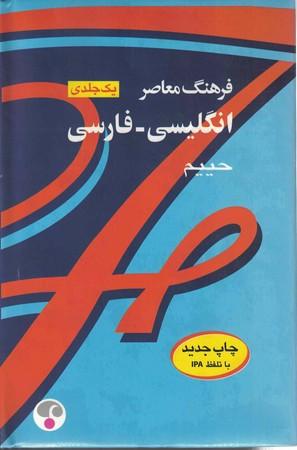 فرهنگ-معاصر-انگليسي-_فارسي-حييم-رقعي