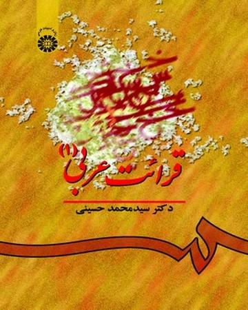 قرائت-عربي-(1)-(كد-541)