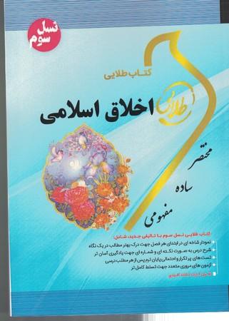 كتاب-طلايي-اخلاق-اسلامي-