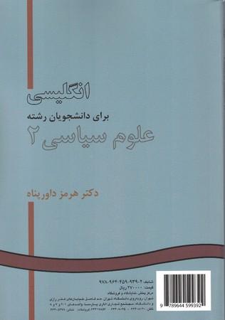 انگليسي براي دانشجويان رشته علوم سياسي (۲) (كد 891)