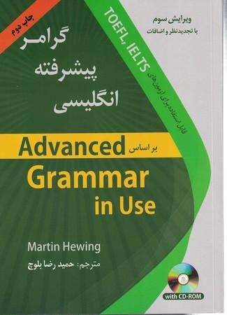 گرامر پيشرفته انگليسي بر اساس Advanced Grammar in use