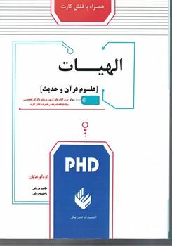 كتابهاي-آزمون-ورودي-دكتري-تخصصي-الهيات-(علوم-قرآن-و-حديث)