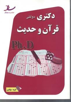 دكتري-دولتي-(علوم-و-قرآن-و-حديث)