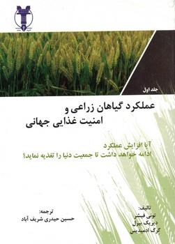 عملكرد-گياهان-زراعي-و-امنيت-غذايي-جهاني-(2جلدي)
