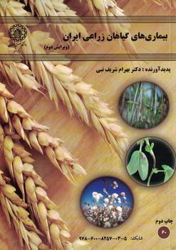 بيماري-هاي-گياهان-زراعي-ايران-