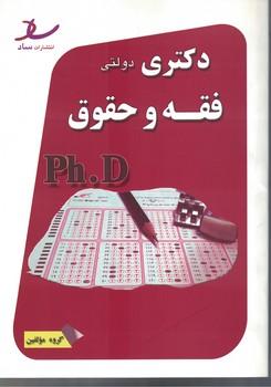 دكتري-دولتي-(فقه-و-حقوق)