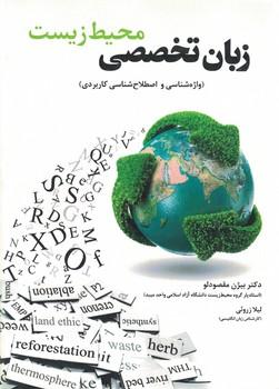 زبان-تخصصي-محيط-زيست-(واژه-شناسي-و-اصطلاح-شناسي-كاربردي)