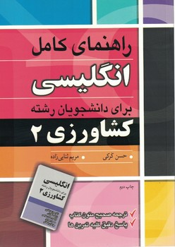 راهنماي-كامل-انگليسي-براي-دانشجويان-رشته-كشاورزي-2