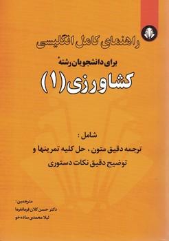 راهنماي-كامل-انگليسي-براي-دانشجويان-رشته-كشاورزي-(1)
