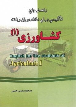 راهنماي-جامع-انگليسي-براي-دانشجويان-رشته-كشاورزي-(1)