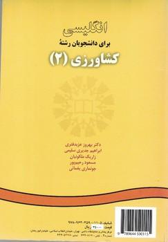 انگليسي-براي-دانشجويان-رشته-كشاورزي-(2)-(كد-11)