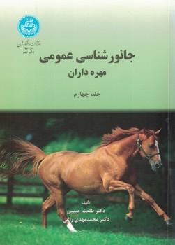 جانورشناسي-عمومي-مهره-داران-(جلد-چهارم)