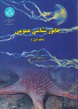 جانورشناسي-عمومي-(جلد-اول)