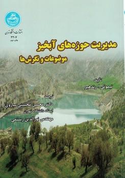 مديريت-حوزه-هاي-آبخيز-(موضوعات-و-نگرش-ها)