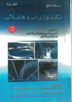 درسنامه-جامع-تكنولوژي-آب-و-فاضلاب-(جلد-دوم)