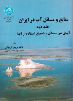منابع-و-مسائل-آب-در-ايران-(جلد-دوم)-آبهاي-شور،-مسائل-و-راه-هاي-استفاده-از-آنها