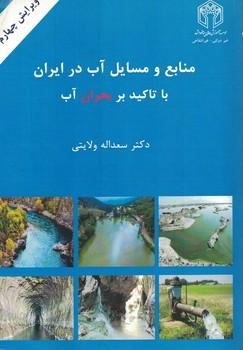 منابع-و-مسايل-آب-در-ايران-با-تاكيد-بر-بحران-آب
