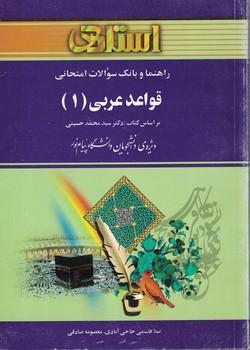 قواعد-عربي-(1)